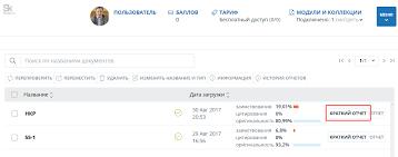 Проверить работу на антиплагиат онлайн бесплатно Инструкция отчет проверки в антиплагиат ру