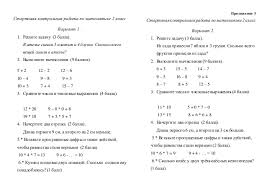 АНАЛИЗ КОНТРОЛЬНЫХ РАБОТ КЛАСС Вывод контрольной работы по математике 2 класс