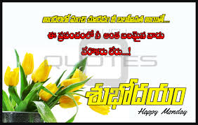Happy Monday Good Morning Telugu Quotes With Images Happy Monday
