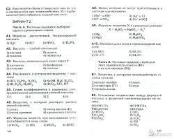 Скачать Химия класс Контрольные и проверочные работы к  Учебное издание состоит из текстов контрольных и проверочных работ соответствующих программе по химии для 8 класса О Настоящее пособие состоит из текстов
