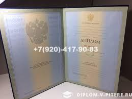 Купить диплом специалиста года старого образца в Санкт  Диплом специалиста 1997 2002 года старого образца