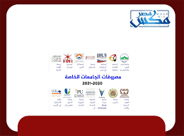 مصاريف بعض الجامعات الخاصة في مصر منها الطب والهندسة 2021 - ترندات نيوز