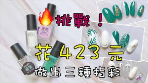 挑戰 花423做出三款夏日指彩寶雅買得到 Youtube