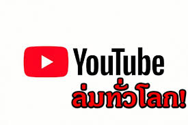 Youtube ล่มทั่วโลก!