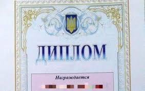 В России жителям села вручили дипломы с украинским гербом диплом  Фото Украинский герб на российском дипломе asn24 ru