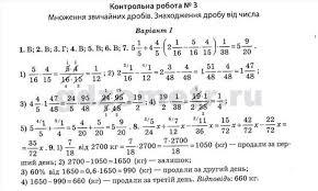 Контрольная работа Вариант ГДЗ Математика клас Тест  Контрольная работа 3 Вариант 1