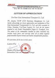 Pars Gita Certificates Letters Of Appreciation