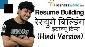 Resume Building Tips Hindi Version र स य म