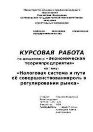 Налоговая система России и пути ее совершенствования курсовая по  Налоговая система и ее роль в регулировании рынка курсовая по экономике скачать бесплатно налоги взносы развитие