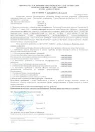 УСПЕШНО ПРОВЕДЕНА ПЛАНОВАЯ ПРОВЕРКА ООО ЮНИТЕХ В  Акт