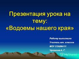 Реферат На Тему Водоёмы Ставропольского Края reotwelemre Ставропольского водоёмы на реферат тему края