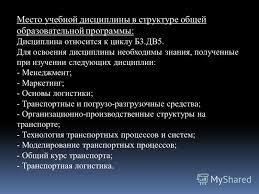 Презентация на тему Презентация учебной дисциплины ЭКОНОМИКА  4 Место