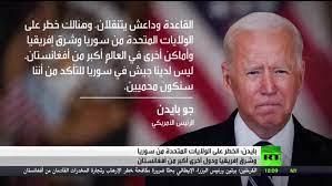 بايدن: خطر سوريا وإفريقيا أكبر من أفغانستان - RT Arabic