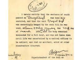 know how britishers hanged shaheed bhagat singh under operation know how britishers hanged shaheed bhagat singh under operation trojan horse