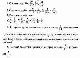 Математика Домашнее задание класс  Желаю удачи все вопросы можно оставлять в комментариях или слать мне на почту ygr01101 gmail com
