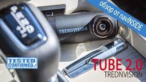 Обзор <b>видеорегистратора TrendVision Tube</b> 2.0 - стильный ...