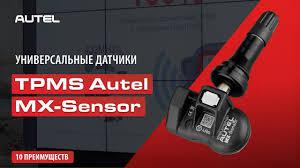 Универсальные <b>датчики</b> TPMS <b>Autel</b> MX-Sensor – покрытие по ...