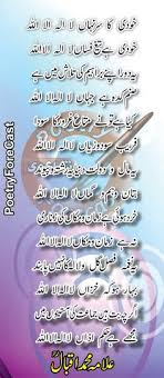 40 Best اقبال Images On Pinterest Iqbal Poetry Poetry Quotes And Magnificent Idealist Quotes In Urdu