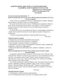 Контрольный диктант класс Обезьяны  контрольные диктанты с грамматическим заданием для