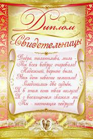 Купить Диплом свадебный Свидетельницы по лучшей цене грн в  Диплом свадебный Свидетельницы