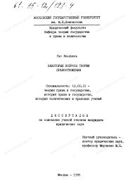 Диссертация на тему Некоторые вопросы теории правоотношения  Диссертация и автореферат на тему Некоторые вопросы теории правоотношения научная электронная
