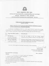 ahmedabad custom 37 eo 35 2015 transfer posting in the grade of superitandent 2015 36 eo 34 2015 transfer posting in the grade of superitandent 2015 35 eo 33 2015