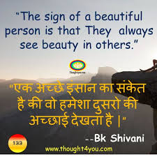 Hindi Beautiful Quotes Best Of Quote Of The Day 24 February With Suggestion Tip