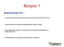 Презентация на тему Итоговый тест по информатике за курс  2 Вопрос 1 Компьютер это