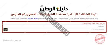 """الناجحين """"sharqia"""" تفعيل رابط معرفة نتيجة الشهادة الإعدادية الشرقية 2020  بالإسم 2020 الترم الثاني برقم الجلوس - دليل الوطن"""