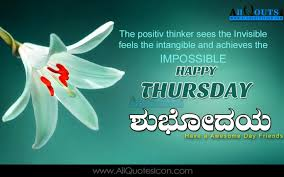 New Good Morning Happy Thursday Quotes Good Quotes