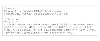 キャラアニは弘前ねぷたまつりとコラボした桜ミクのキャラクター