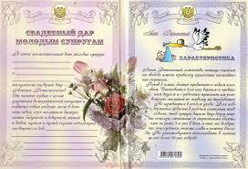 Свадебный диплом Свадебный дар молодым супругам