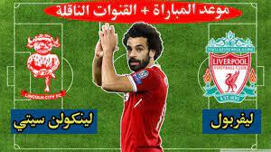 بث مباشر مباراة ليفربول موقع الاسطورة