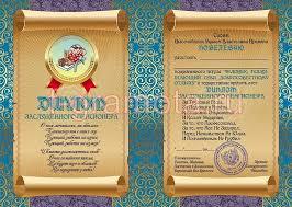 Шуточный диплом Заслуженного пенсионера ламинация  Диплом Заслуженного пенсионера ламинация 5 0