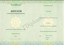 Купить диплом о профессиональной переподготовке государственного  Диплом о переподготовке МОСКВА