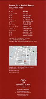 Ana Crowne Plaza Toyama The Ana Crowne Plaza Toyama Hotel Stationery