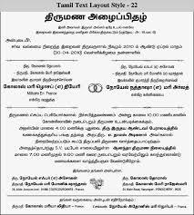 wedding and jewellery lagna patrika in tamil tamil wedding Wedding Invitations Wording Tamil lagna patrika in tamil tamil wedding cards wordings wedding invitation wording family hosting