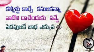 Best Love Quotes In Telugu Love Quotes In Telugu ప్రేమ కవితలు Telugu Kavithalu 13