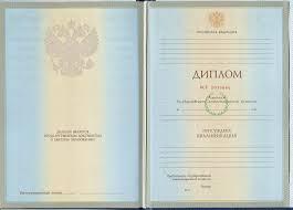 Купить диплом Ангарск АртДиплом Диплом о высшем образовании с 2004 по 2007 год Приложение Академическая степень специалист