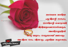 Love Messages In Malayalam Magnificent Malayalam Messages