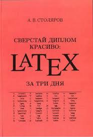 Сверстай диплом красиво latex за три дня Андрей Викторович  Аннотация