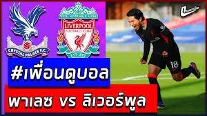ลุ้นสด! พรีเมียร์ลีก คริสตัล พาเลซ vs ลิเวอร์พูล | Crystal Palace vs  Liverpool | #เพื่อนดูบอล - YouTube