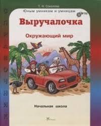 <b>Выручалочка</b>. <b>Окружающий</b> мир. Справочник для начальной школы