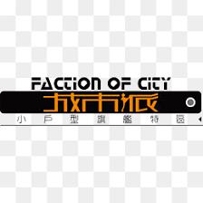 urban decay logo vector. urban script design, literal logo vector, text design png decay logo vector