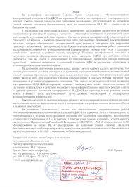 Объявления о защите диссертаций 4