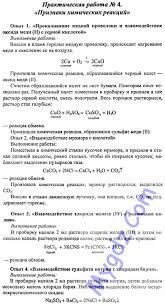 ГДЗ № по химии Химия класс Габриелян О С Готовое домашнее  ГДЗ для 8 класса по химии учебник Химия 8 класс Габриелян О С