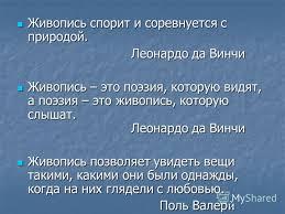 Презентация на тему Живопись Скачать бесплатно и без регистрации  2 Живопись