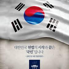 Selected maps are included in the wikimedia atlas of south korea. 대한민국 헌법의 ì‹œìž'ê³¼ 끝은 국민 입니다 기고 컬럼 뉴스 대한민국 정책브리í•'