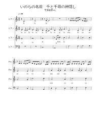 いのち の 名前 楽譜
