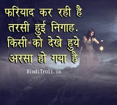 sad love wallpapers with quotes in hindi. Delighful Hindi Fariyaad Kar Rahi Hai Hindi Love Comment Wallpaper Quotes  Picture For Facebook And Whatsapp Sad Wallpapers With In